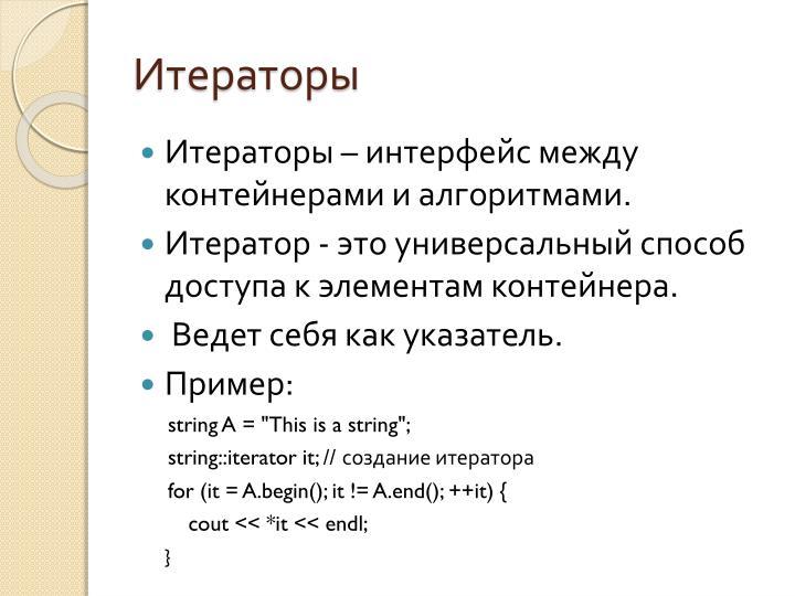 Итераторы