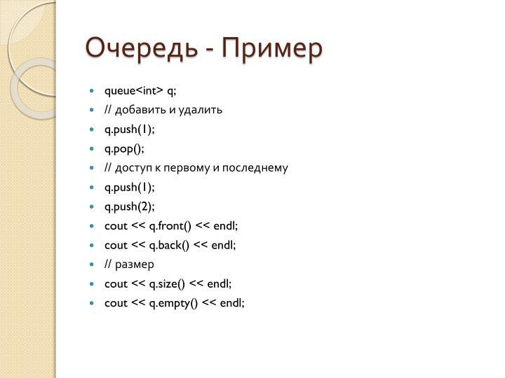 Очередь - Пример