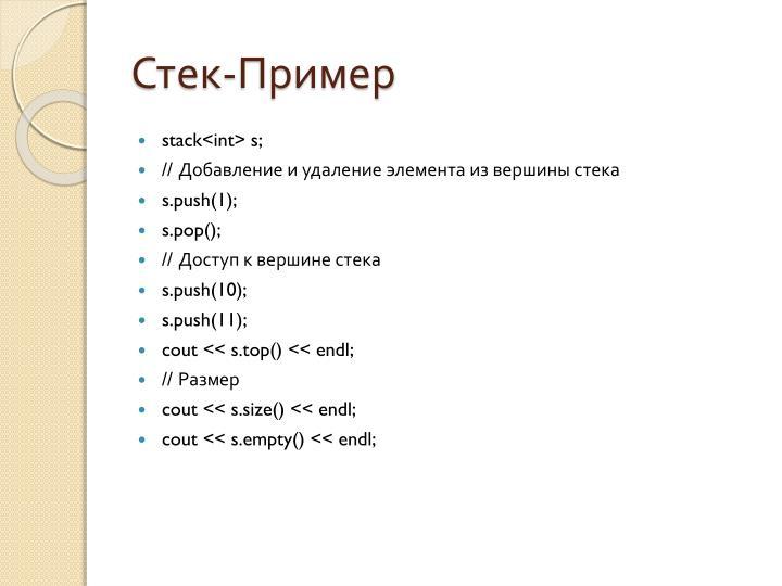 Стек-Пример