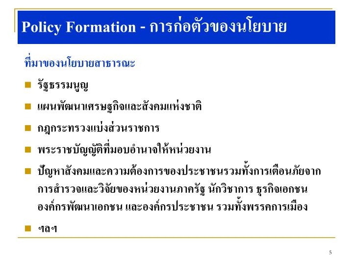 Policy Formation