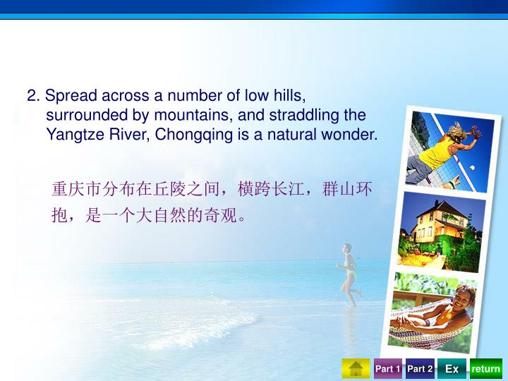 2. Spread across a number of low hills, surrounded by mountains, and straddling the Yangtze River, Chongqing is a natural wonder.