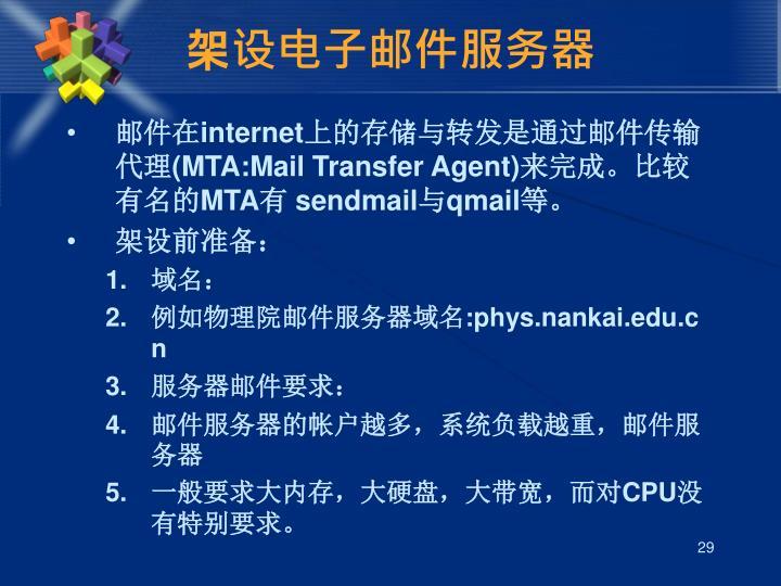 架设电子邮件服务器