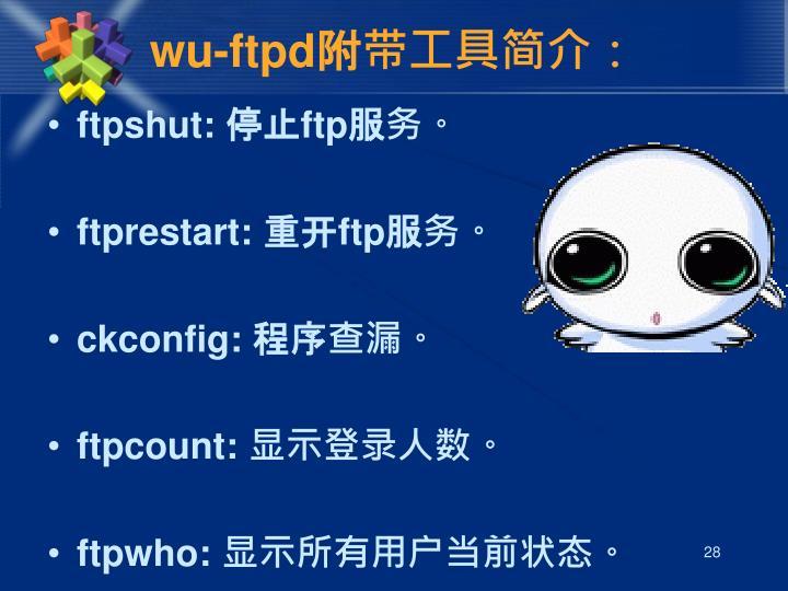 wu-ftpd