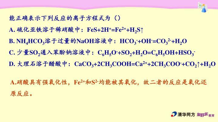 能正确表示下列反应的离子方程式为