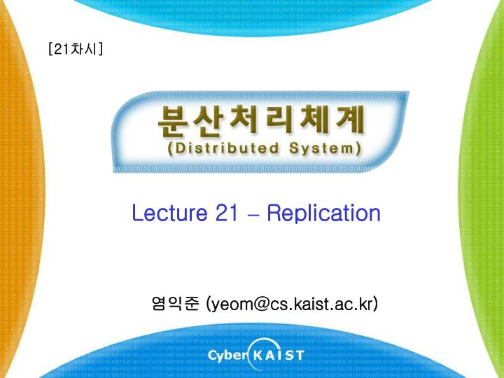 lecture 21 replication