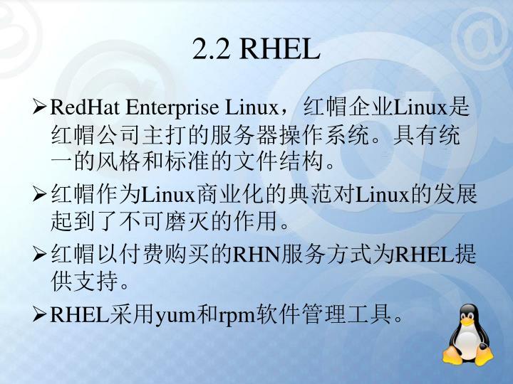 2.2 RHEL