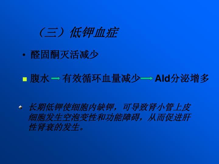 (三)低钾血症