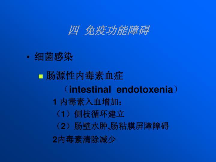 四  免疫功能障碍