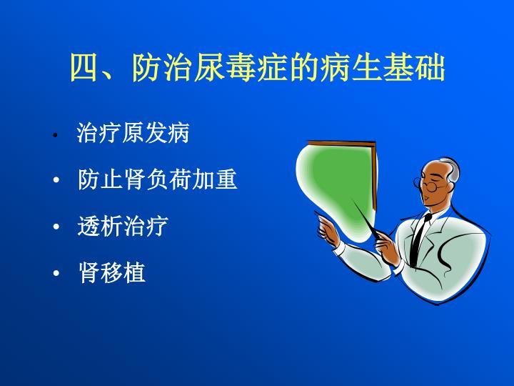 四、防治尿毒症的病生基础