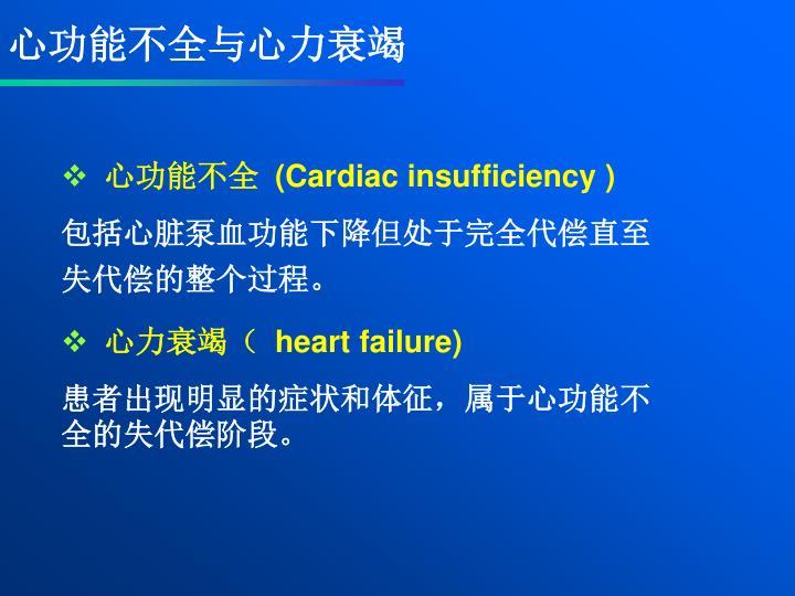 心功能不全与心力衰竭