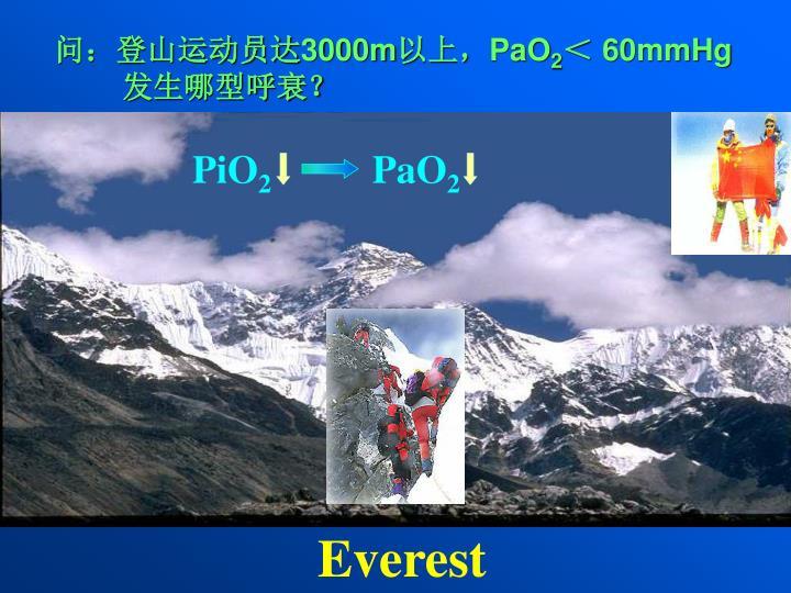 问:登山运动员达