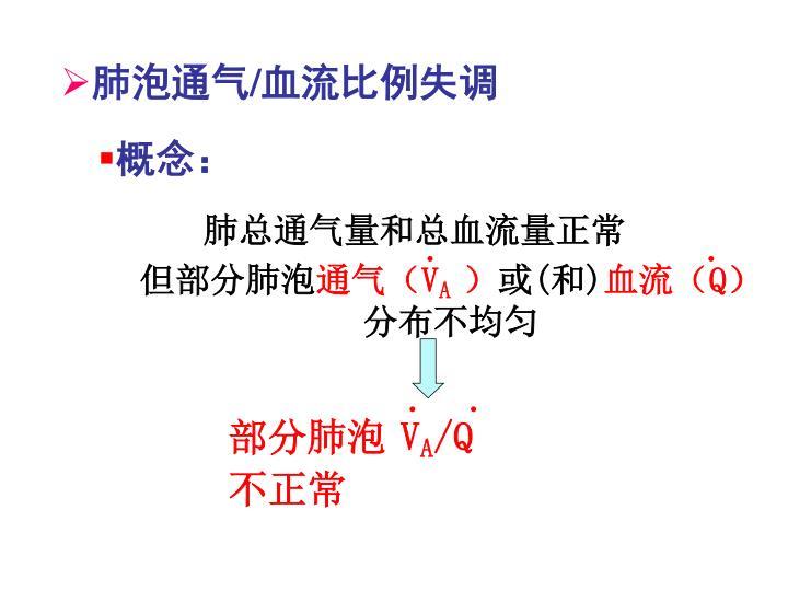 肺总通气量和总血流量正常