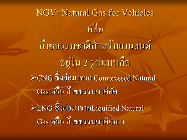 NGV=Natural Gas for Vehicles