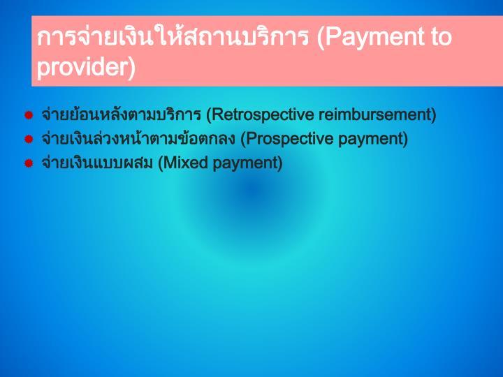 การจ่ายเงินให้สถานบริการ (