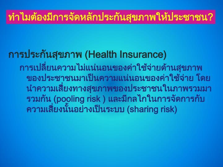 ทำไมต้องมีการจัดหลักประกันสุขภาพให้ประชาชน