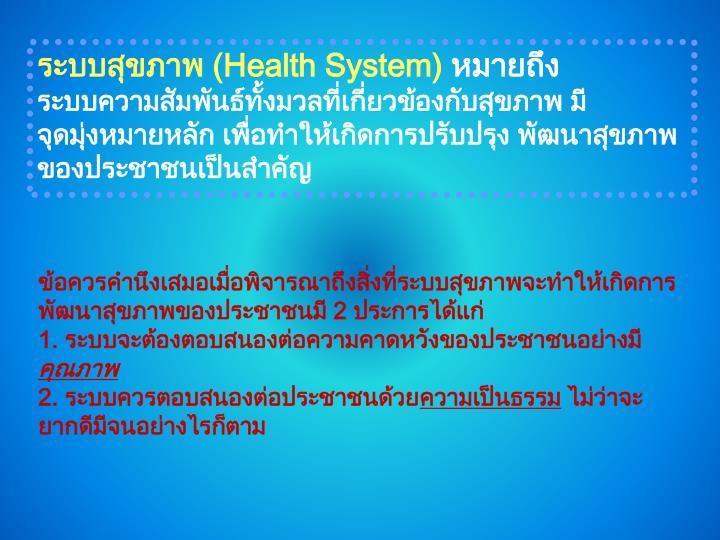 ระบบสุขภาพ