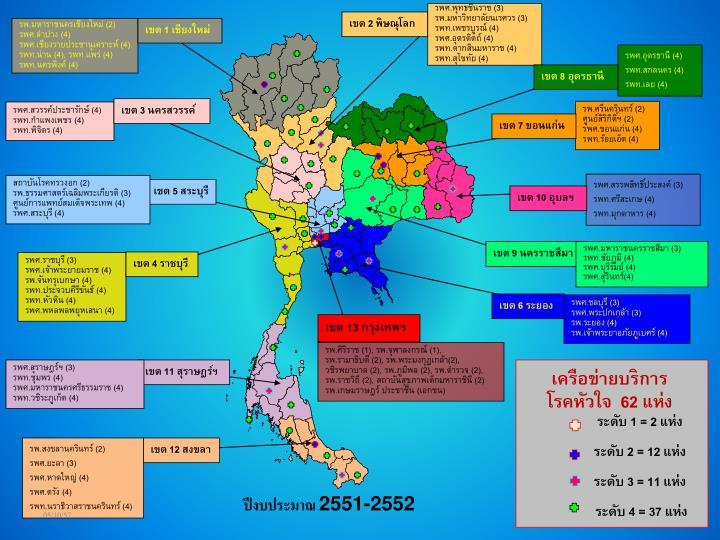 รพศ.พุทธชินราช (