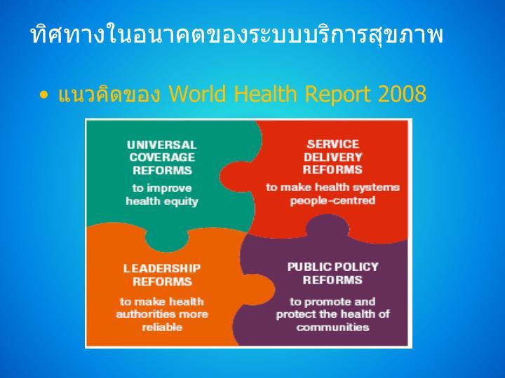 ทิศทางในอนาคตของระบบบริการสุขภาพ