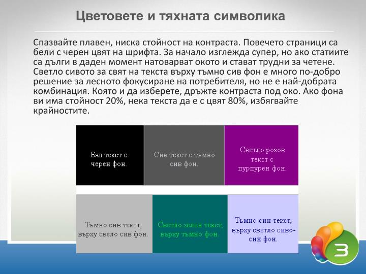 Цветовете и тяхната символика