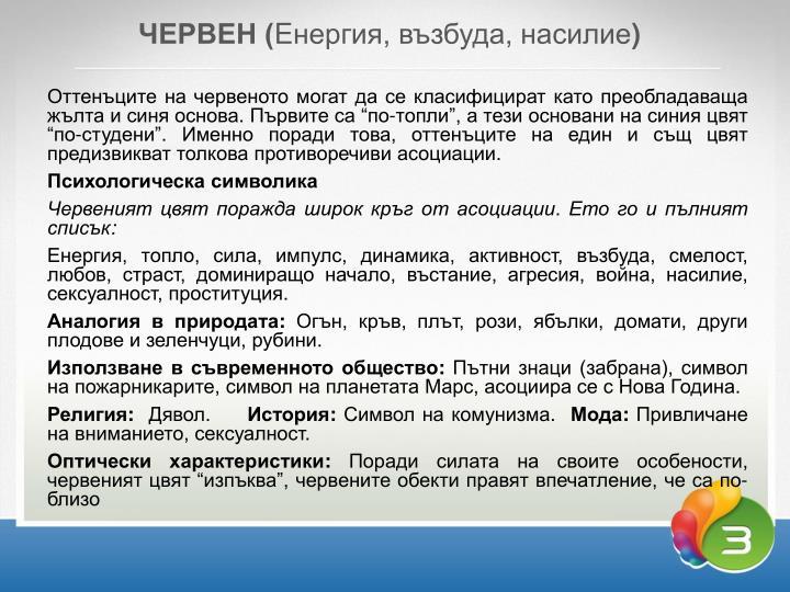 ЧЕРВЕН (
