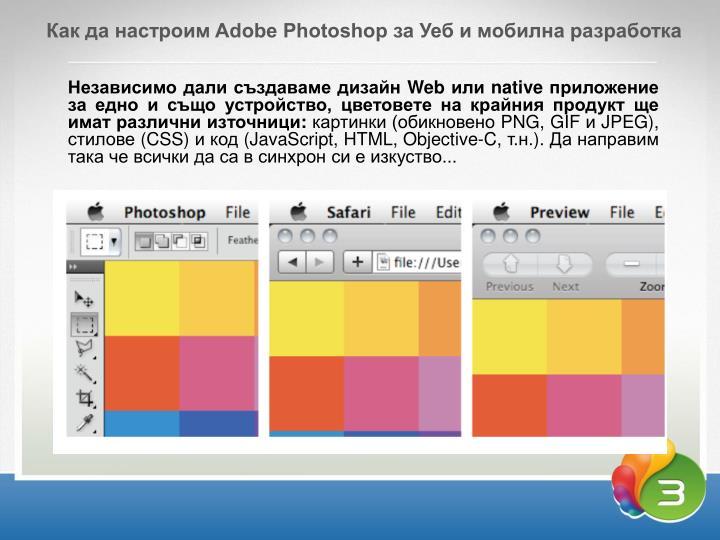 Как да настроим Adobe