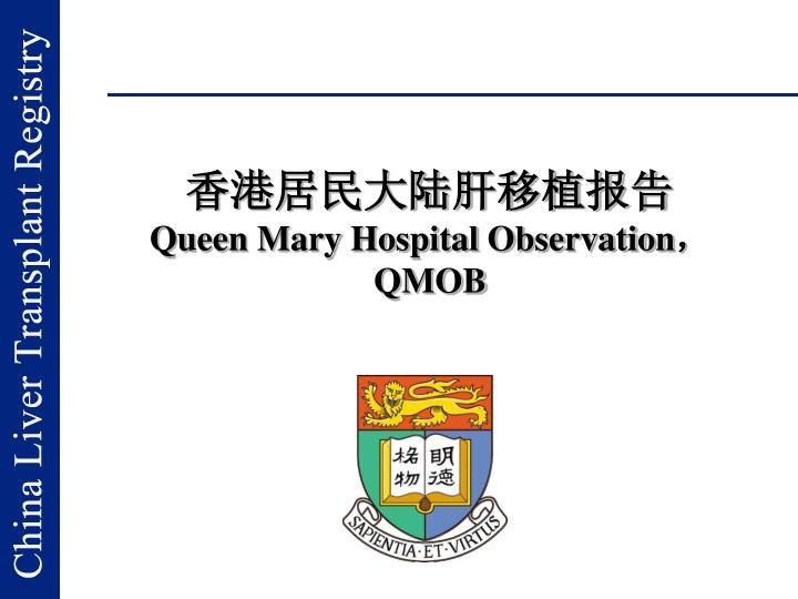香港居民大陆肝移植报告