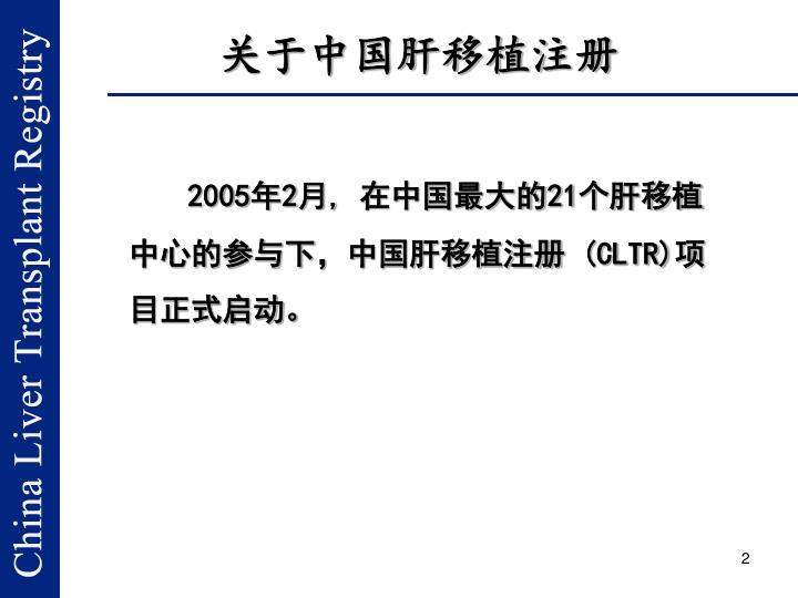 关于中国肝移植注册