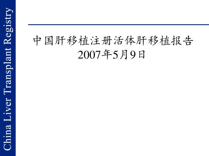中国肝移植注册活体肝移植报告