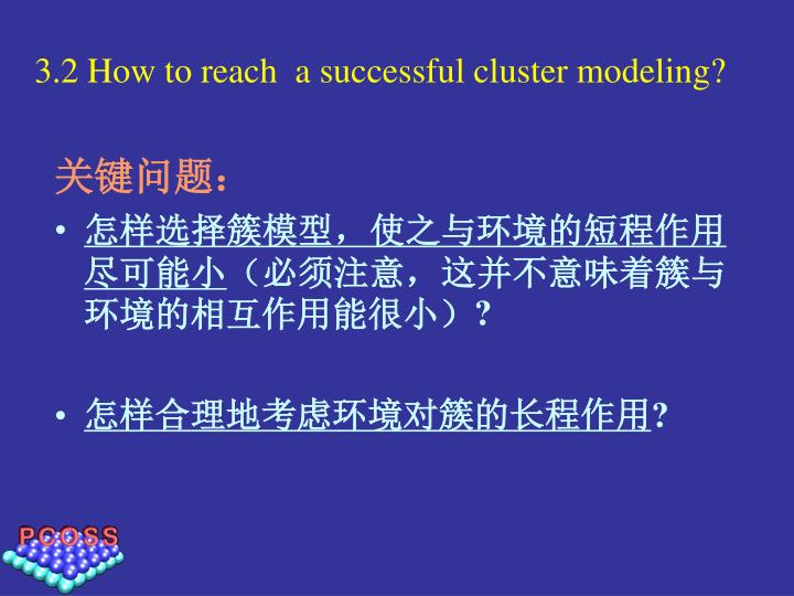 3.2 How to reach  a successful cluster modeling?