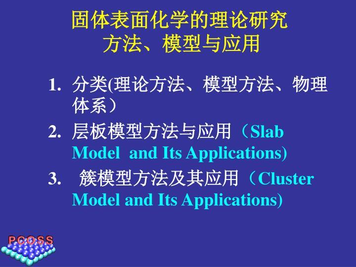 固体表面化学的理论研究