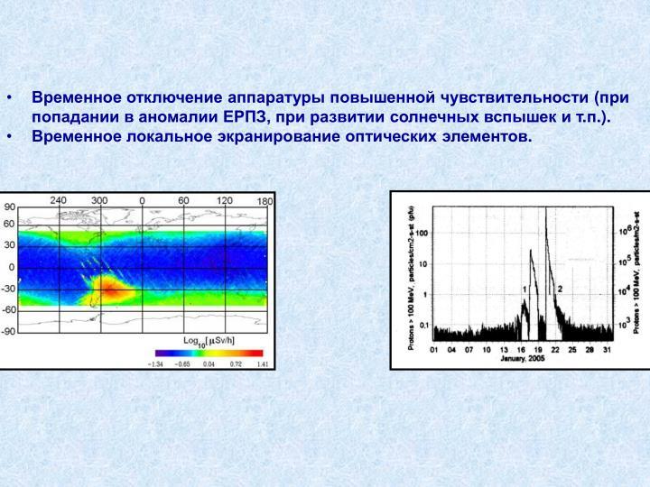 Временное отключение аппаратуры повышенной чувствительности (при