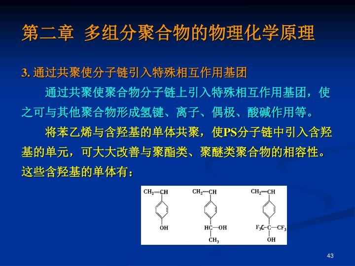 第二章  多组分聚合物的物理化学原理