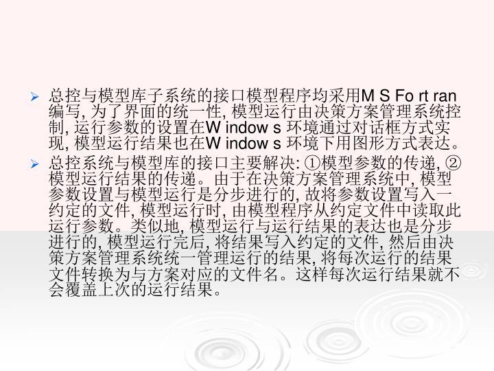 总控与模型库子系统的接口模型程序均采用