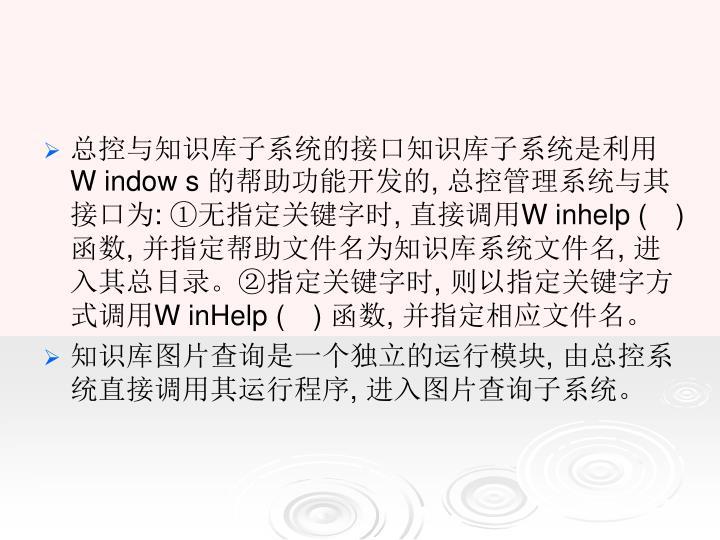总控与知识库子系统的接口知识库子系统是利用