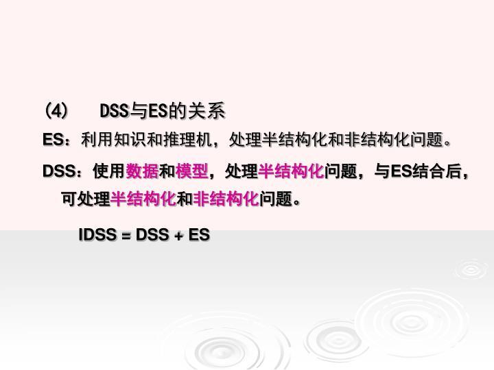 (4)   DSS
