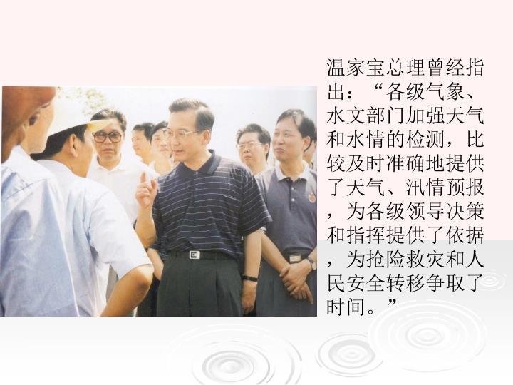 温家宝总理曾经指出: