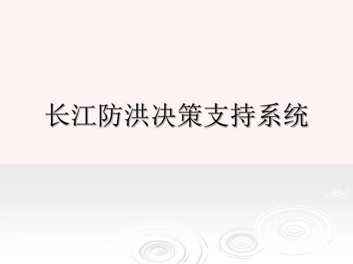 长江防洪决策支持系统