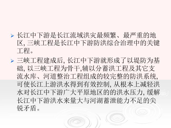 长江中下游是长江流域洪灾最频繁、最严重的地区