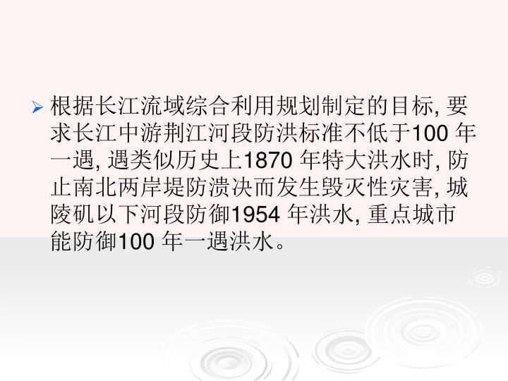 根据长江流域综合利用规划制定的目标