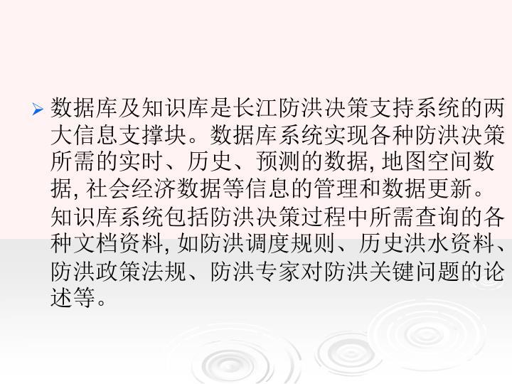 数据库及知识库是长江防洪决策支持系统的两大信息支撑块。数据库系统实现各种防洪决策所需的实时、历史、预测的数据