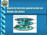 hacia la tercera generaci n en redes de datos2