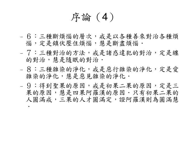 序論(4)