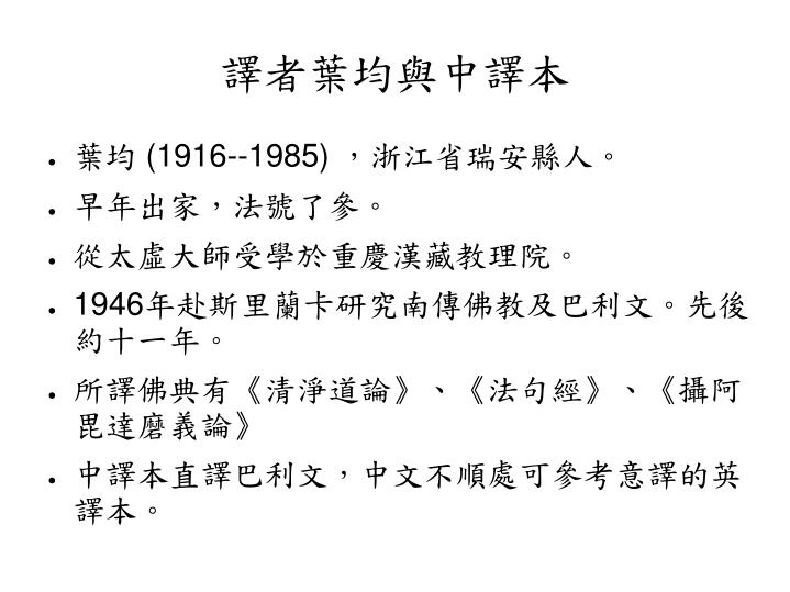 譯者葉均與中譯本