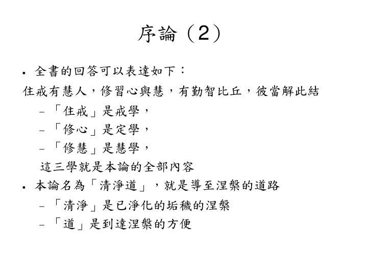 序論(2)