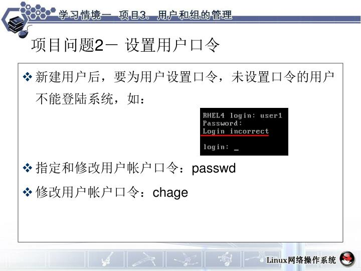 新建用户后,要为用户设置口令,未设置口令的用户不能登陆系统,如: