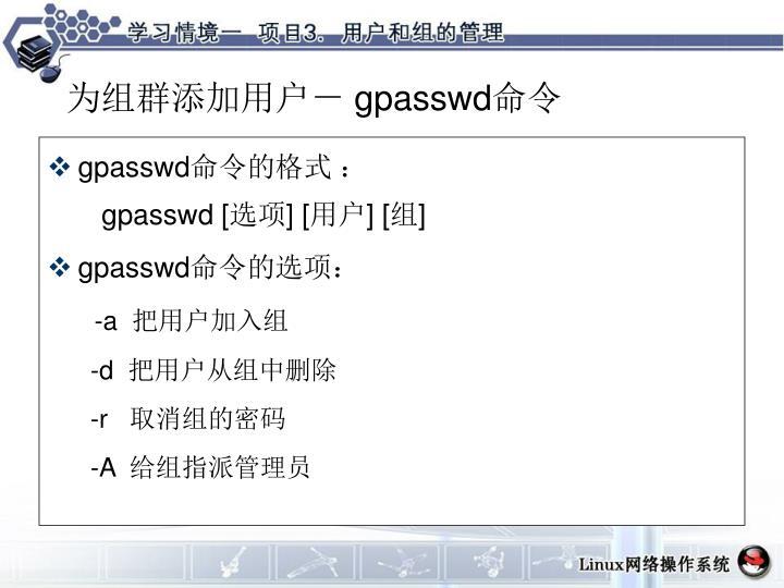 gpasswd