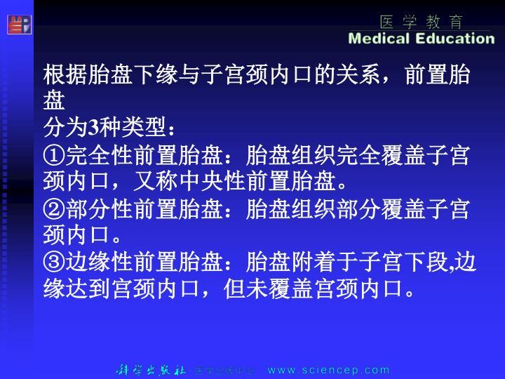 根据胎盘下缘与子宫颈内口的关系,前置胎盘