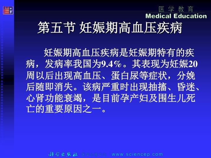第五节 妊娠期高血压疾病