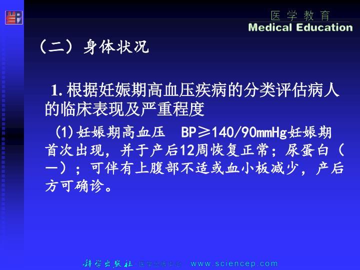 (二)身体状况