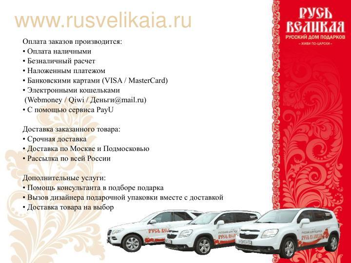 www.rusvelikaia.ru